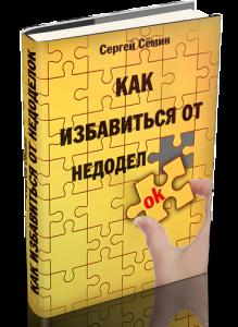 book-nedodelk