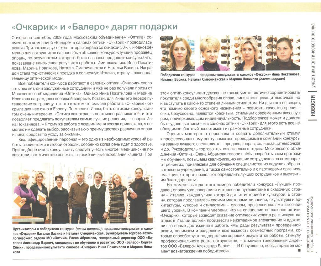 Журнал ВЕКО  № 9 2009
