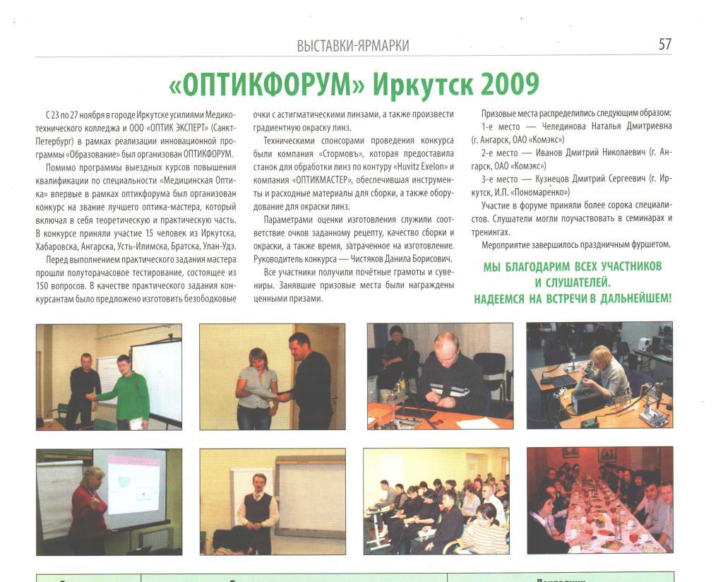 Журнал Оправы и Линзы № 1 2010