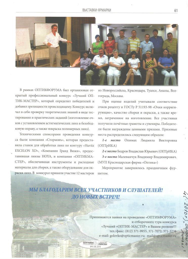 Журнал Оправы и Линзы № 4 2010