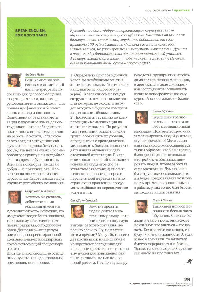 Мнения экспертов 1 Журнал HRD Лучшие практики. 04 2009.