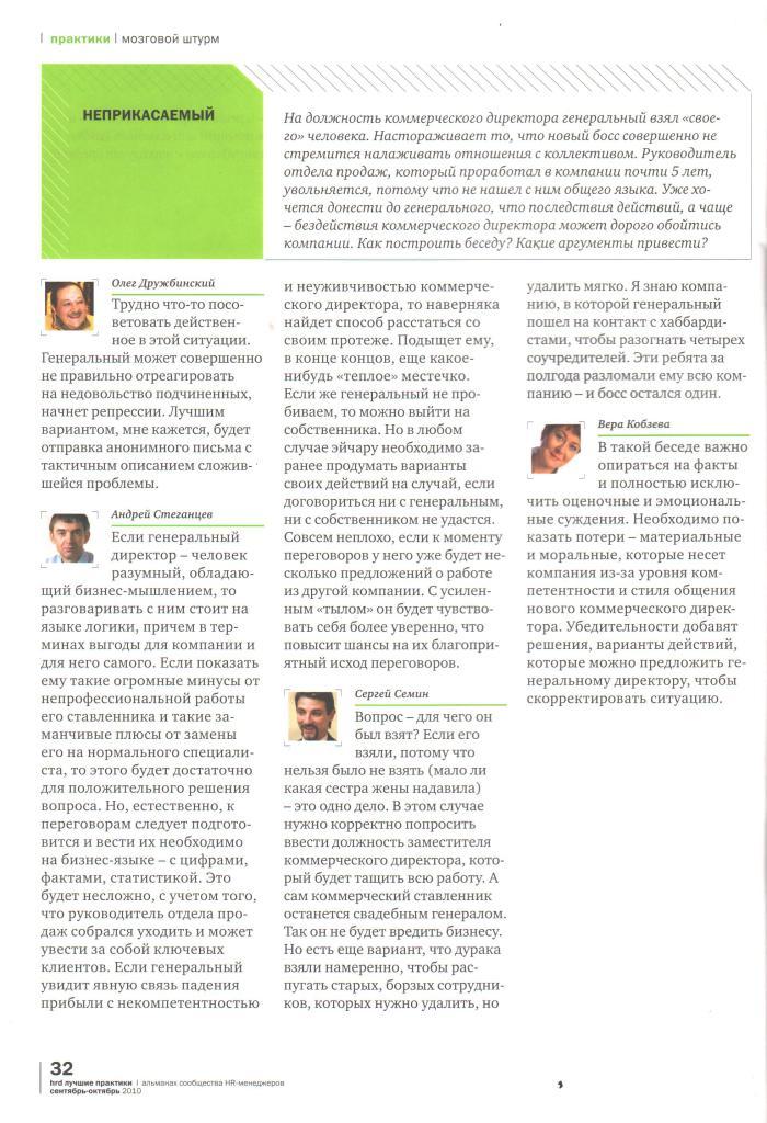 Мнения экспертов 2 Журнал HRD Лучшие практики. 04 2009